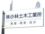 株式会社 小林土木工業所