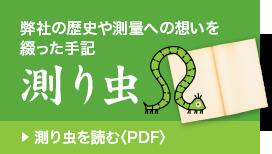 測り虫を読む(PDf)